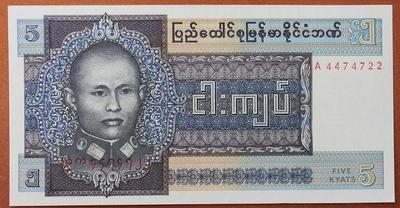Бирма 5 кьят 1973 год