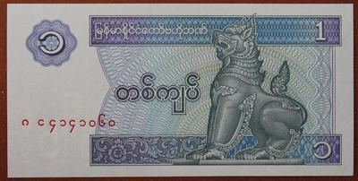 Мьянма 1 кьят 1996 год