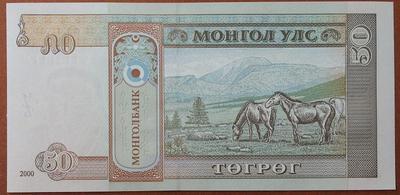 Монголия 50 тугриков 2000 год