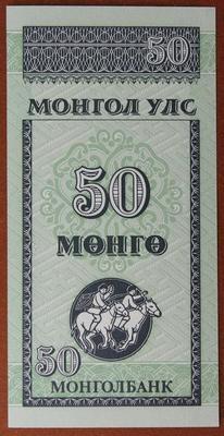 Монголия 50 менге 1993 год