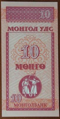 Монголия 10 менге 1993 год
