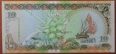 Мальдивы 10 руфий 2006 год