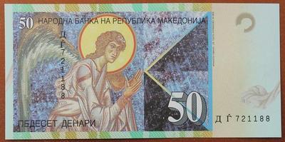 Македония 50 денар 2007 год