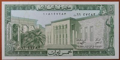 Ливан 5 ливров 1986 год