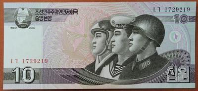 КНДР 10 вон 2002 год