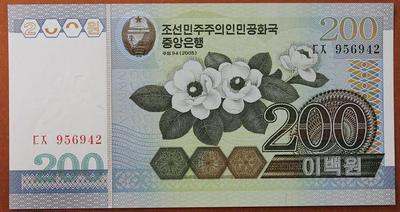 КНДР 200 вон 2008 год