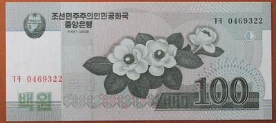 КНДР 100 вон 2008 год