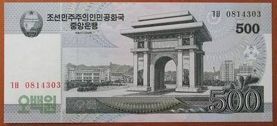 КНДР 500 вон 2008 год
