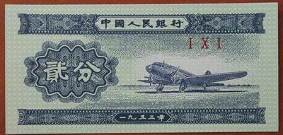 Китай 2 фэня 1953 год