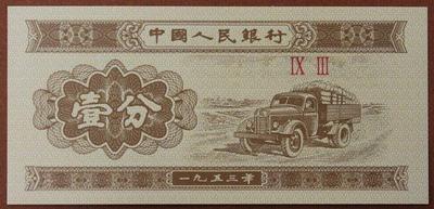 Китай 1 фэнь 1953 год