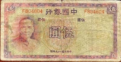 Китай 5 юаней 1937 год