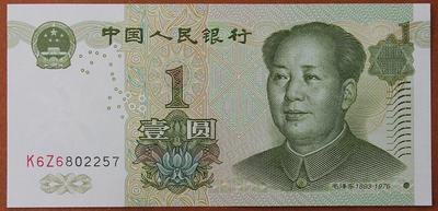 Китай 1 юань 1999 год
