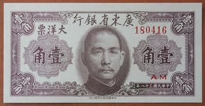 Китай(Квантунг) 10 центов 1949 год