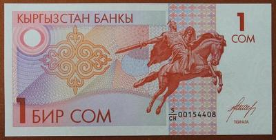 Киргизия 1 сом 1993 год
