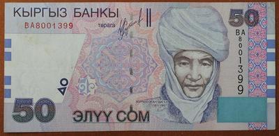 Киргизия 50 сом 1994 год