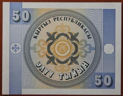 Киргизия 50 тыйын 1993 год
