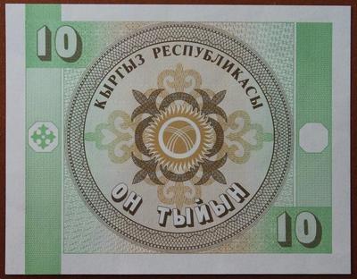 Киргизия 10 тыйын 1993 год