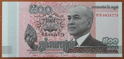Камбоджа 500 риель 2014 год