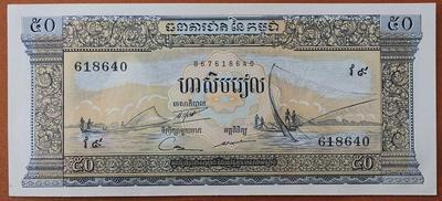 Камбоджа 50 риель 1972 год