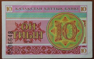 Казахстан 10 тиын 1993 год