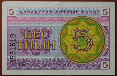 Казахстан 5 тиын 1993 год