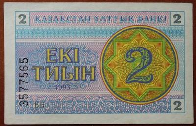 Казахстан 2 тиын 1993 год