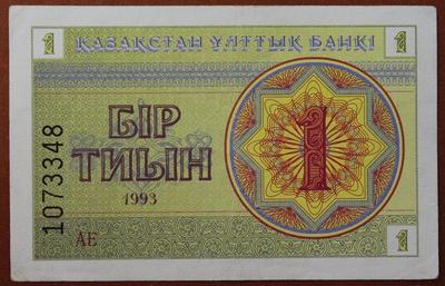 Казахстан 1 тиын 1993 год
