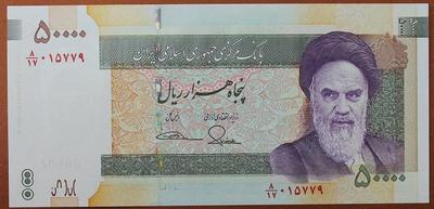 Иран 50000 риал 2006 год