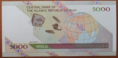 Иран 5000 риал 2009 год