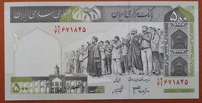 Иран 500 риал 2003 год