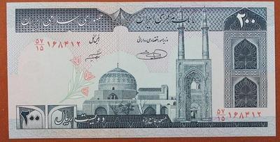 Иран 200 риал 1982 год