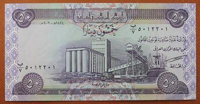 Ирак 50 динар 2003 год