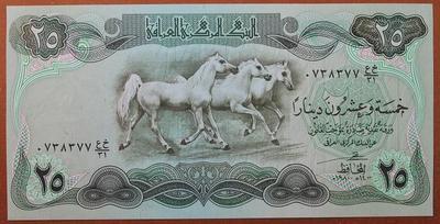Ирак 25 динар 1980 год