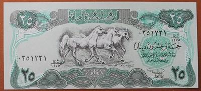 Ирак 25 динар 1990 год