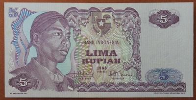 Индонезия 5 рупий 1968 год