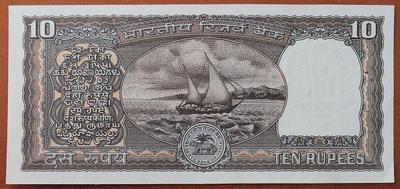 Индия 10 рупий 1970 -1990 год