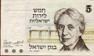 Израиль 5 лир 1973 год