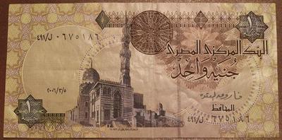 Египет 1 фунт 2007 год