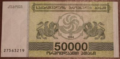Грузия 50000 купонов(лари) 1994 год