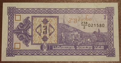 Грузия 3 купона(лари) 1993 год