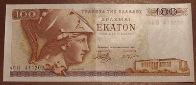 Греция 100 драхм 1978 год VF