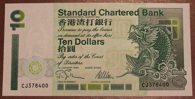 Гонконг 10 долларов 1995 год