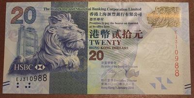 Гонконг 20 долларов 2010 год