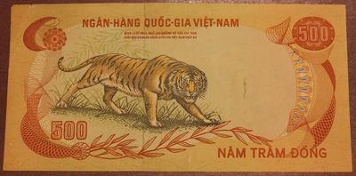 Вьетнам(Южный) 500 донг 1972 год