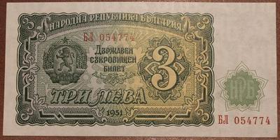 Болгария 3 лева 1951 год