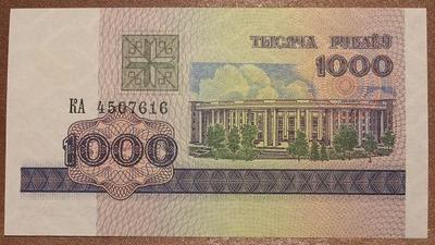 Белоруссия 1000 рублей 1998 год