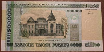 Белоруссия 200000 рублей 2000 год