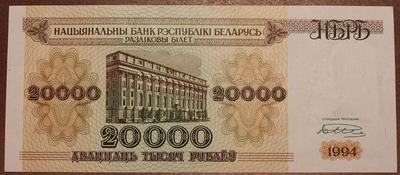 Белоруссия 20000 рублей 1994 год