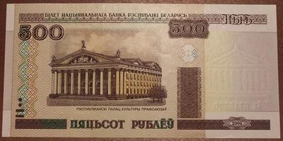 Белоруссия 500 рублей 2000 год