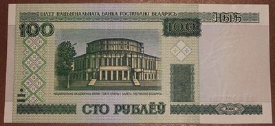 Белоруссия 100 рублей 2000 год